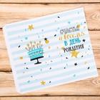Обёртка для шоколада «Счастья и веселья в День рождения», 8 × 15.5 см