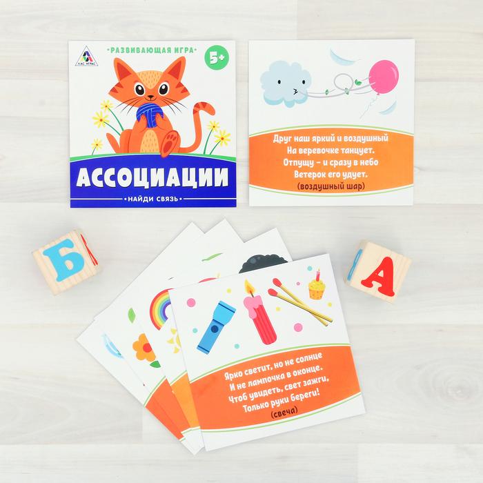 Игра развивающая «Ассоциации», найди связь