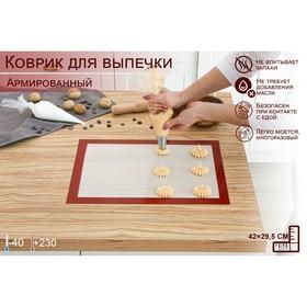 {{photo.Alt || photo.Description || 'Коврик армированный, 42×29,5 см, цвет бежевый'}}