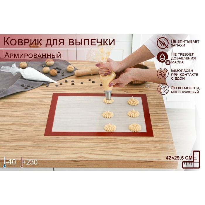 Коврик армированный, 42×29,5 см