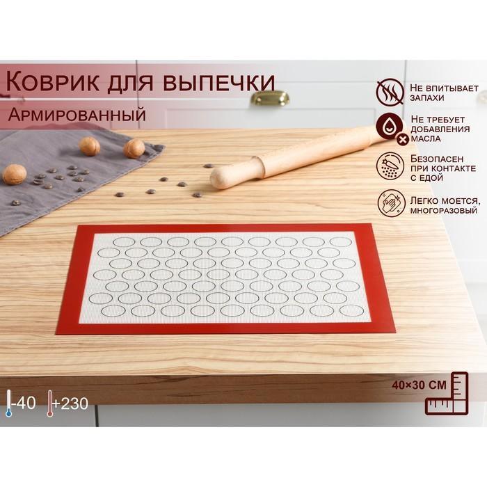 Коврик армированный для макаронс 40×30 см