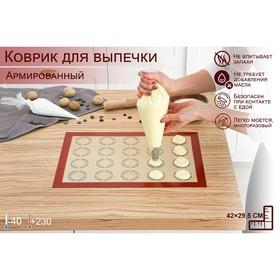{{photo.Alt || photo.Description || 'Коврик армированный «Макарон», 42×29,5 см, цвет бежевый'}}