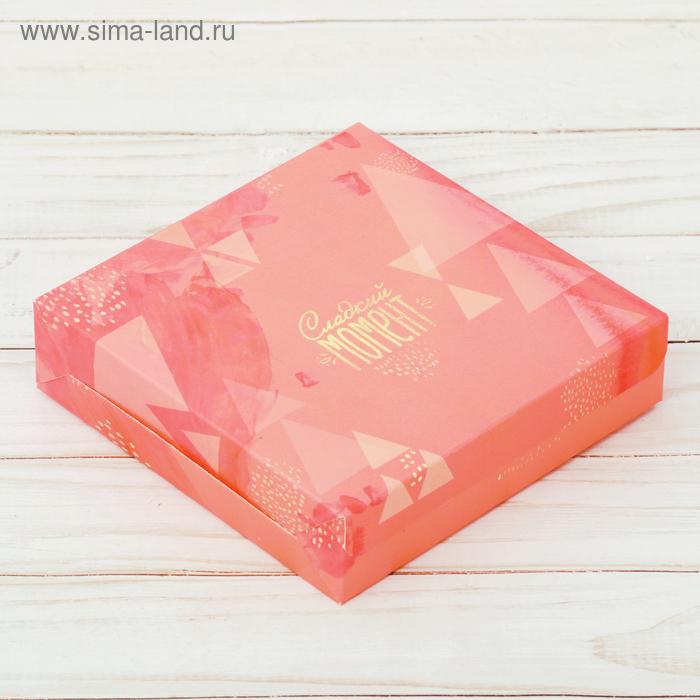 Коробка складная «Сладкий момент», 14 × 14 × 3.5 см
