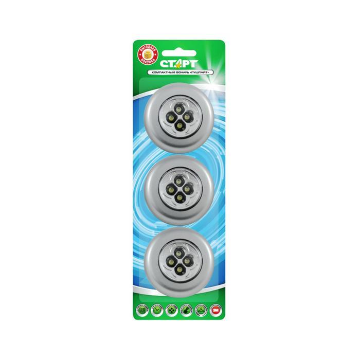 """Светильник ночник """"Пушлайт"""" 4xLED 1,5Вт батарейки AAA 7см. серебро"""