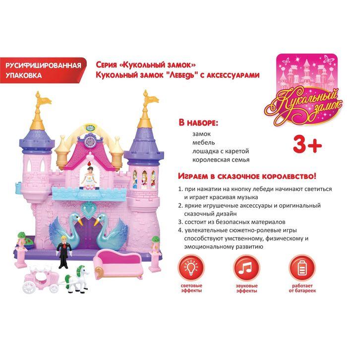 """Кукольный замок """"Лебедь"""", с аксессуарами, световые и звуковые эффекты, работает от батареек, цвета МИКС"""