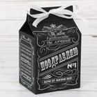 Упаковка для кондитерских изделий «Лучшему тебе», 8 х 10 х 16 см
