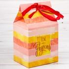 Упаковка для кондитерских изделий «Тебе на радость», 8 х 10 х 16 см