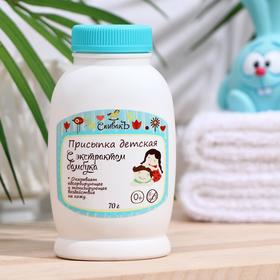 Baby powder with bamboo extract, 70 g.