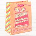Пакет крафтовый вертикальный «С Днём рождения!», S 15 × 12 × 5,5 см
