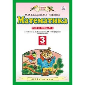 Математика. 3 класс. Рабочая тетрадь. Часть 2. Башмаков М. И., Нефедова М. Г.