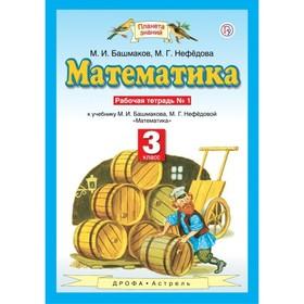Математика. 3 класс. Рабочая тетрадь. Часть 1. Башмаков М. И., Нефедова М. Г.