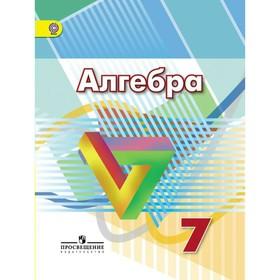 Алгебра. 7 класс. Учебник. Дорофеев Г. В., Суворова С. Б.