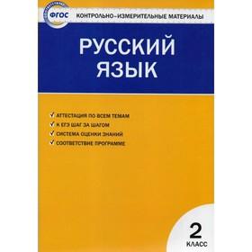 Русский язык. 2 класс. Контрольно-измерительные материалы. Яценко И. Ф.