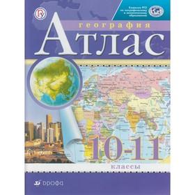Атлас. ФГОС. География, РГО 10-11 класс