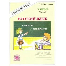 Русский язык. 7 класс. Рабочая тетрадь. Часть 1. Богданова Г. А.