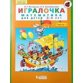 Математика для дошкольников. 3-4 лет. Игралочка. Часть 1. Петерсон Л. Г., Кочемасова Е. Е.