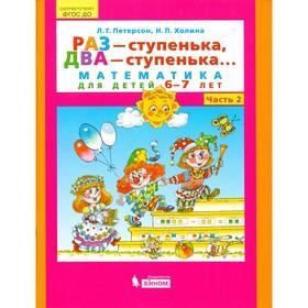 Математика для детей 6-7 лет в 2-х частях «Раз-ступенька, Два-ступенька», часть 2. Холина Н. П., Петерсон Л. Г.