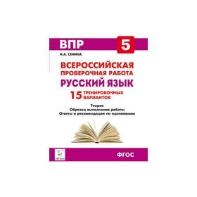 СЕНИНА ВПР РУССКИЙ ЯЗЫК 10 ТРЕНИРОВОЧНЫХ ВАРИАНТОВ СКАЧАТЬ БЕСПЛАТНО