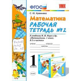 Математика. 1 класс. Рабочая тетрадь к учебнику М. И. Моро. Часть 2. Кремнева С. Ю.
