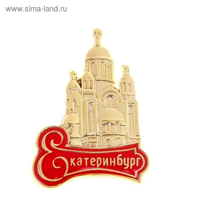 """Магнит """"Екатеринбург. Храм-на-Крови"""""""