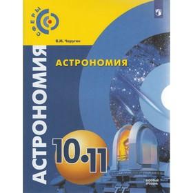 Астрономия. 10-11 классы. Учебник. Базовый уровень. Чаругин В. М.