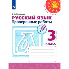 Проверочные работы. ФГОС. Русский язык, новое оформление. 3 класс. Михайлова С.Ю. Перспектива