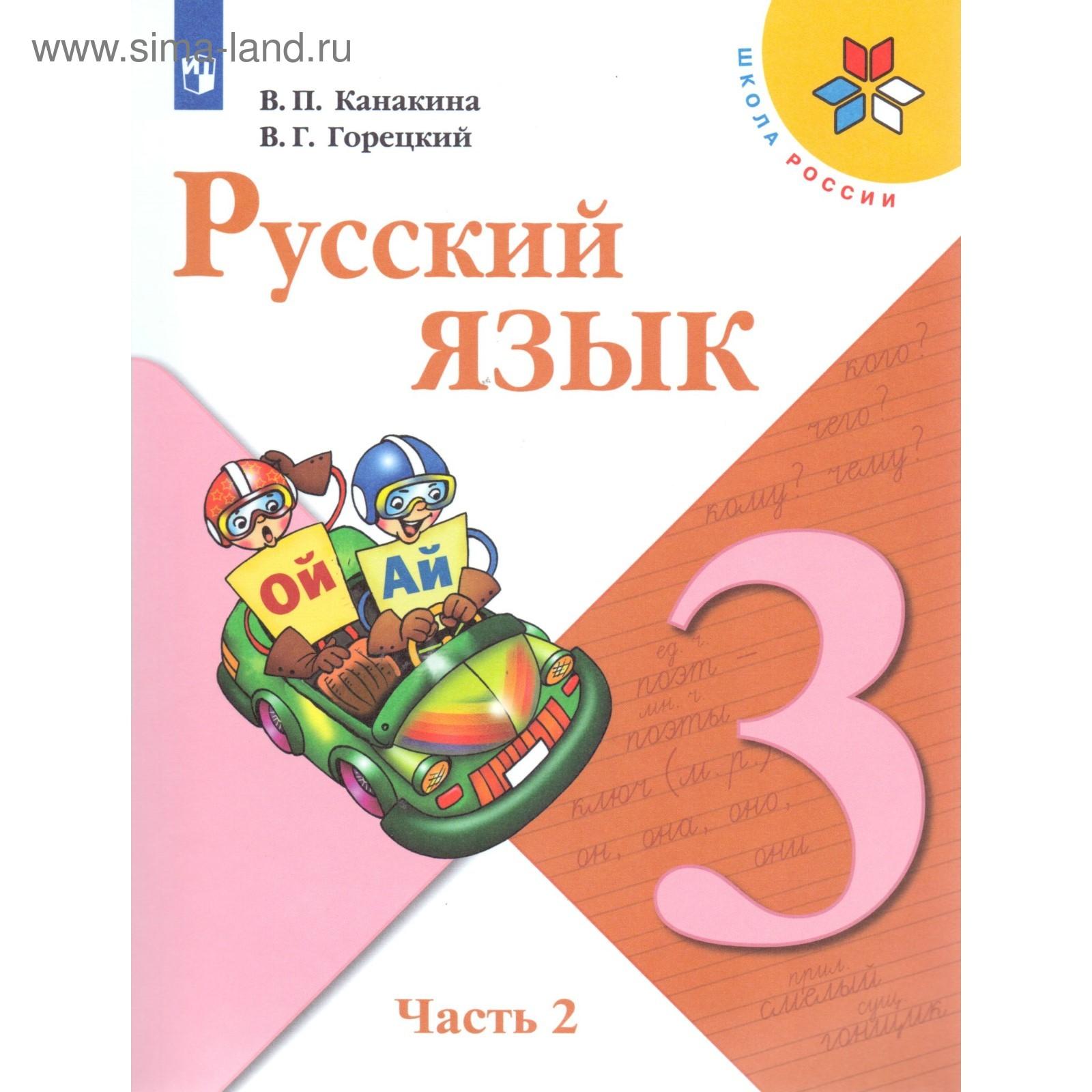 русский язык 3 кл горецкий