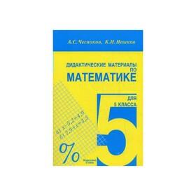 Дидактические материалы. Дидактические материалы по математике 5 класс. Чесноков А. С.