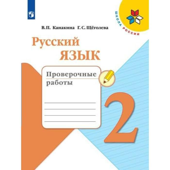 русский школа фгос 2 россии язык работы класс контрольные гдз