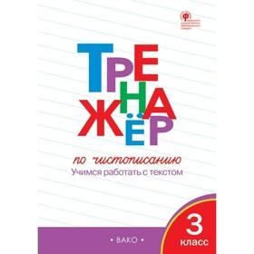 Тренажёр по чистописанию. 3 класс. Жиренко О. Е., Лукина Т. М.