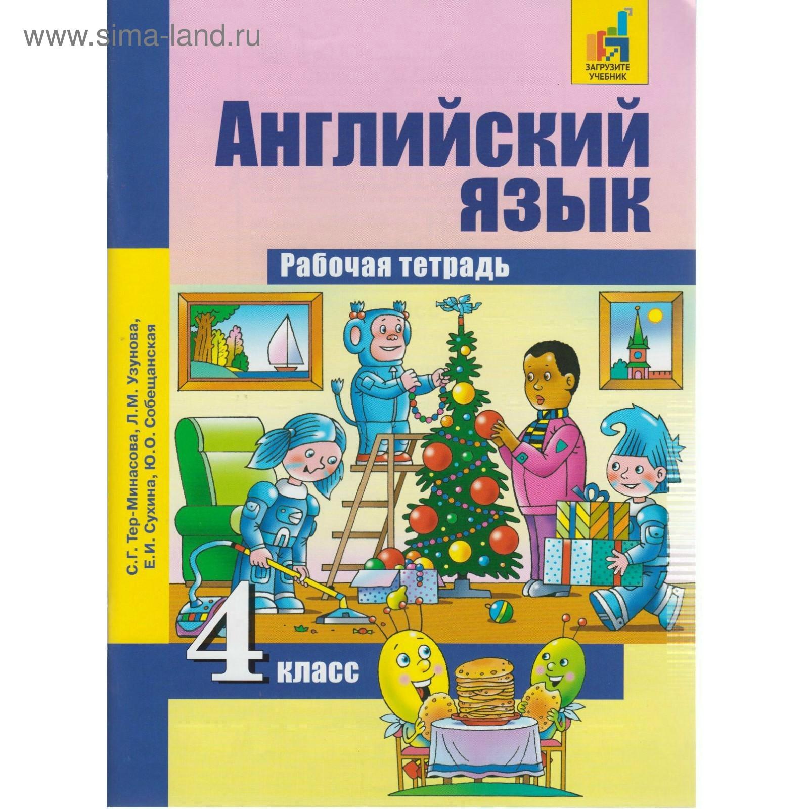 английский язык 4 класс тер минасова узунова
