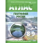 The Geography Of Russia. 8-9 classes. Atlas with contour maps