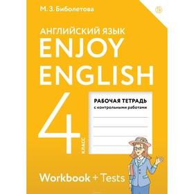 Английский язык. Enjoy English. 4 класс. Рабочая тетрадь с контрольными работами. Биболетова М. З.