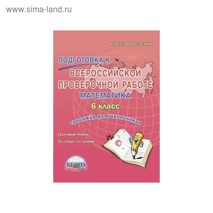 Подготовка к ВПР Математика 6 кл. Тренажер Бахова /Глобус/