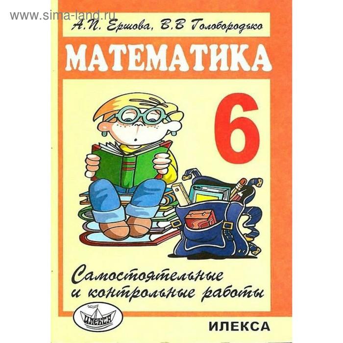 Математика самостоятельные и контрольные работы ершова 6 5596