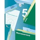 Математика 5 кл. Рабочая тетрадь №2 Мерзляк/ФГОС/. Полонский В.Б,Мерзляк А.Г. 2018