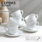 """Сервиз чайный """"Дива"""", 12 предметов: 6 чашек 190 мл, 6 блюдец, опаловое стекло"""