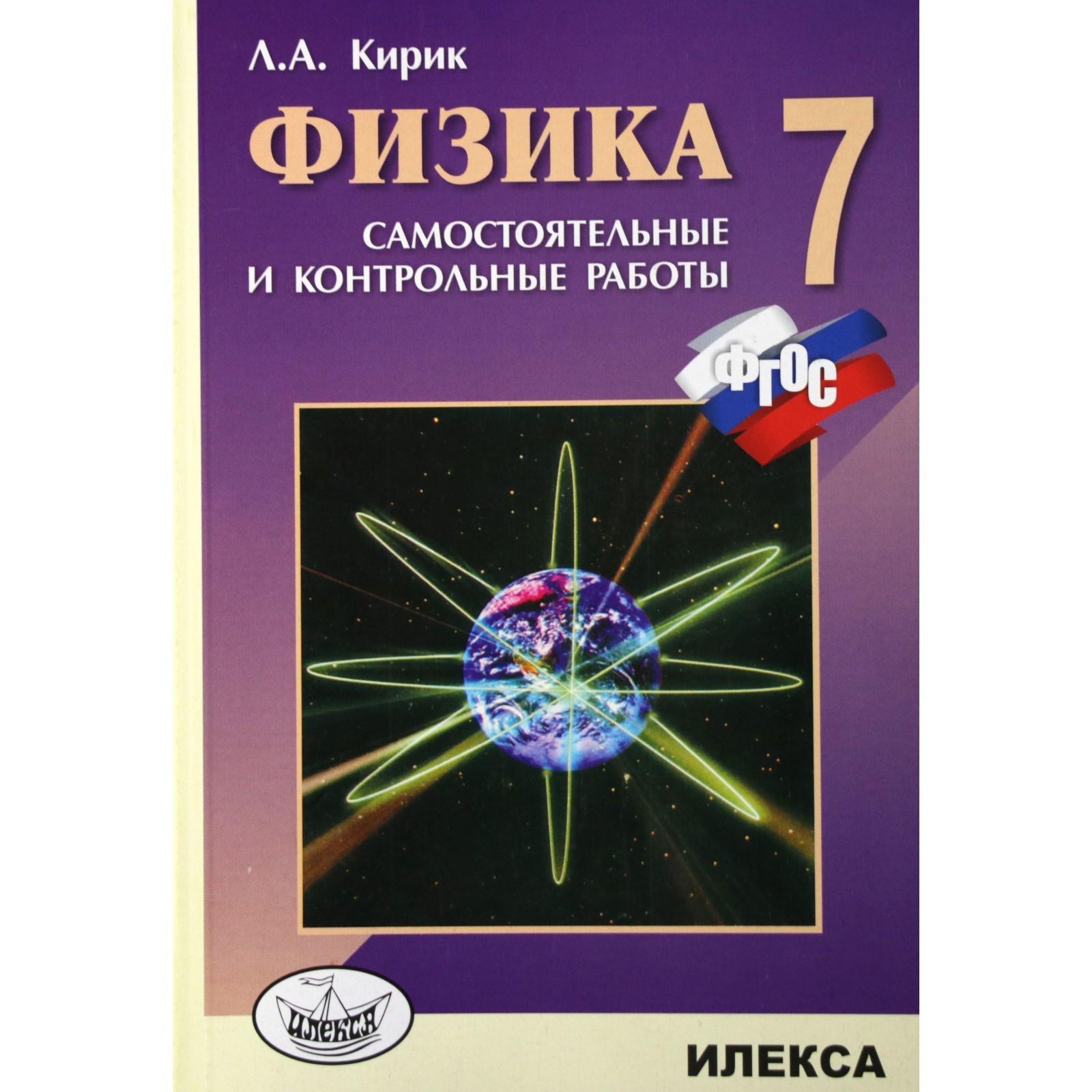 Физика контрольные и самостоятельные работы кирик 7706
