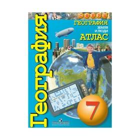 География. 7 класс. Земля и люди. Атлас. Котляр О. Г., Савельева Л. Е.