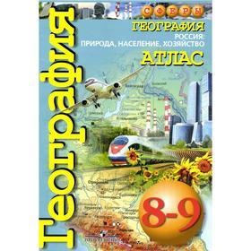 Атлас. География. Россия: природа, население, хозяйство 8-9 класс. Дронов В. П.