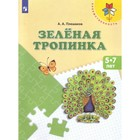 Зелёная тропинка. Учебное пособие. 5-7 лет. Плешаков А. А.
