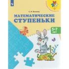 Математические ступеньки. Пособие для подготовки детей к школе. Волкова С. И.