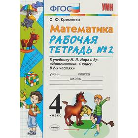 Математика. 4 класс. Рабочая тетрадь к учебнику М. И. Моро. Часть 2. Кремнева С. Ю.