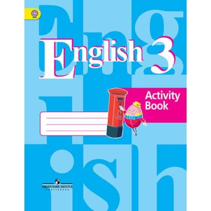 Рабочая тетрадь. ФГОС. Английский язык, новое оформление 3 класс. Кузовлев В. П.
