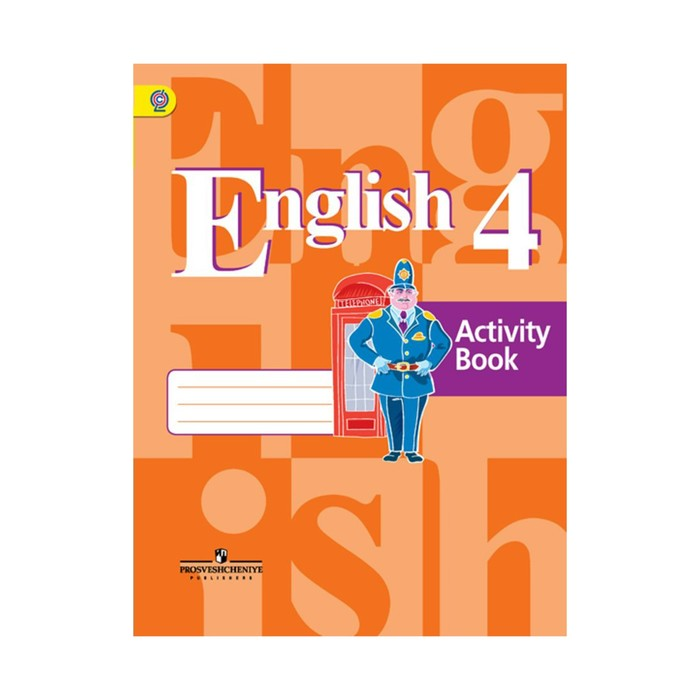 Рабочая тетрадь. ФГОС. Английский язык, новое оформление 4 класс. Кузовлев В. П.