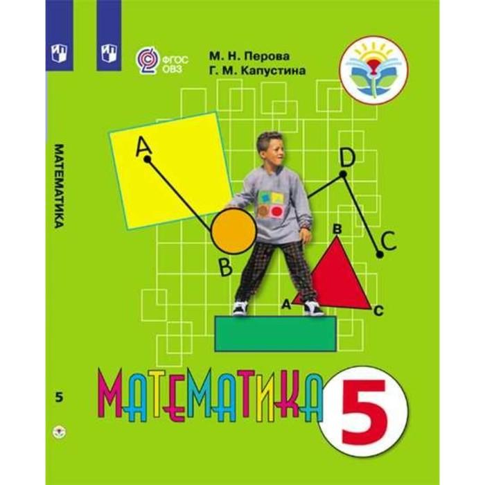Гдз По Математике 5 Класс М.н Перова,г.м Капустина