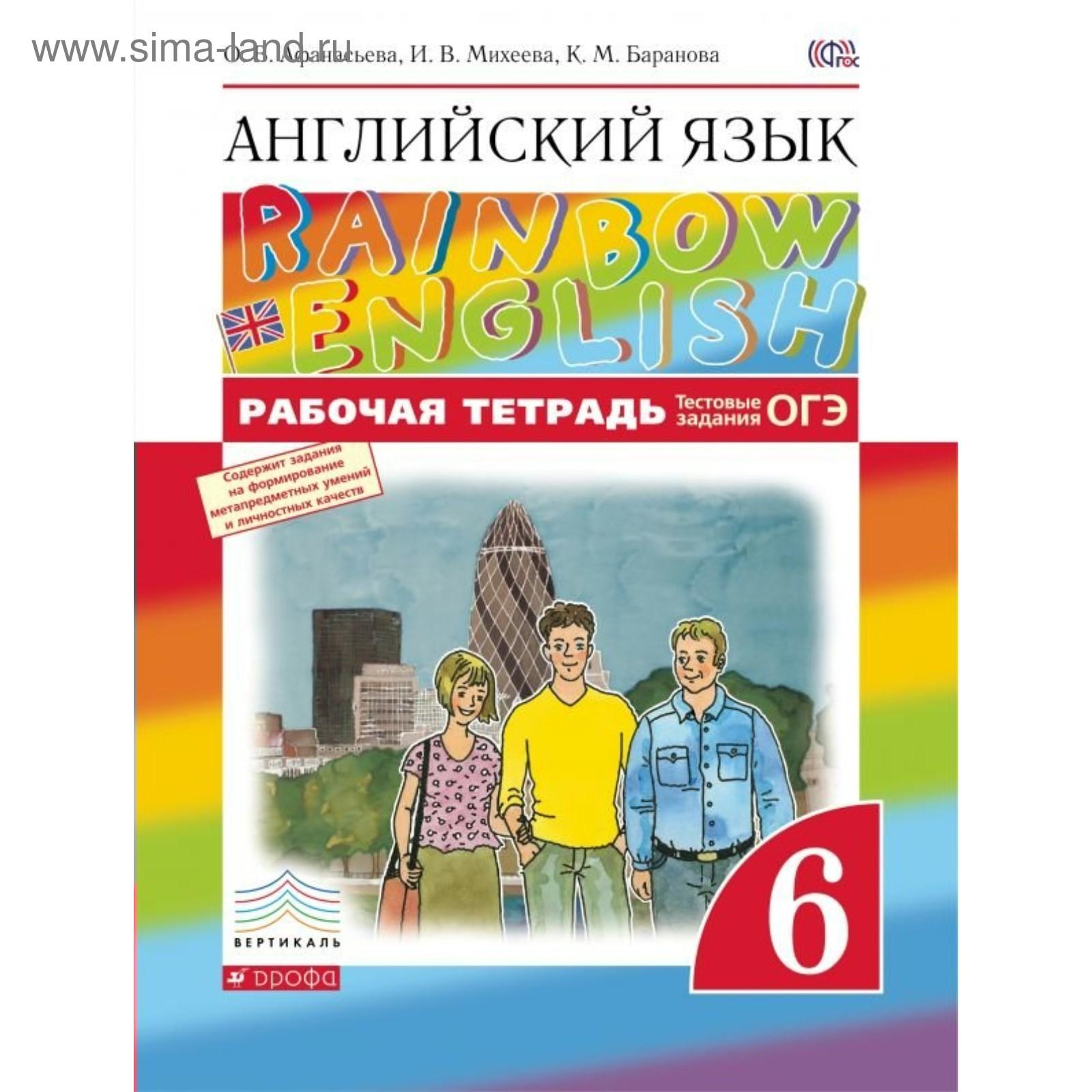 английский язык 6 класс радуга учебник
