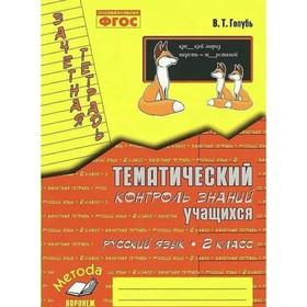 Русский язык. 2 класс. Зачётная тетрадь. Тематический контроль знаний учащихся. Голубь В. Т.