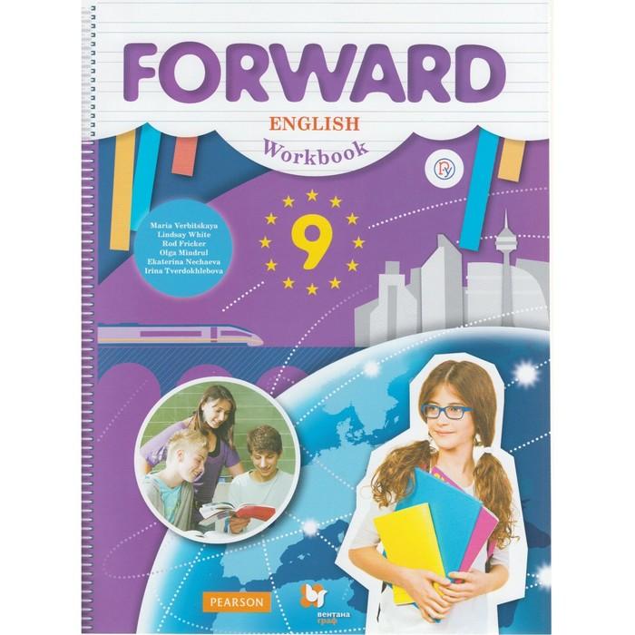 Forward English. Английский язык. 9 класс. Рабочая тетрадь. Уайт Л., Фрикер Р., Вербицкая М. В.