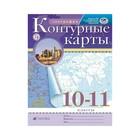РосУчебник. ДФ География 10-11 кл. /нов./ФГОС/. Приваловский А.Н. 2018